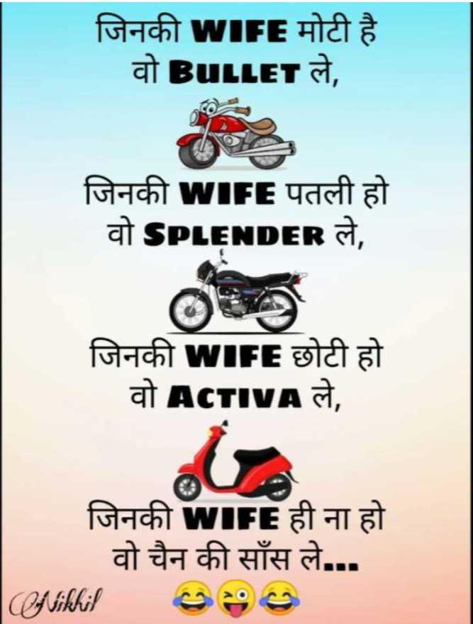 😄 हँसिये और हँसाइये 😃 - जिनकी WIFE मोटी है वो BULLET ले , जिनकी WIFE पतली हो वो SPLENDER ले , जिनकी WIFE छोटी हो वो ACTIVA ले , जिनकी WIFE ही ना हो वो चैन की साँस ले . . . Alikhil o - ShareChat