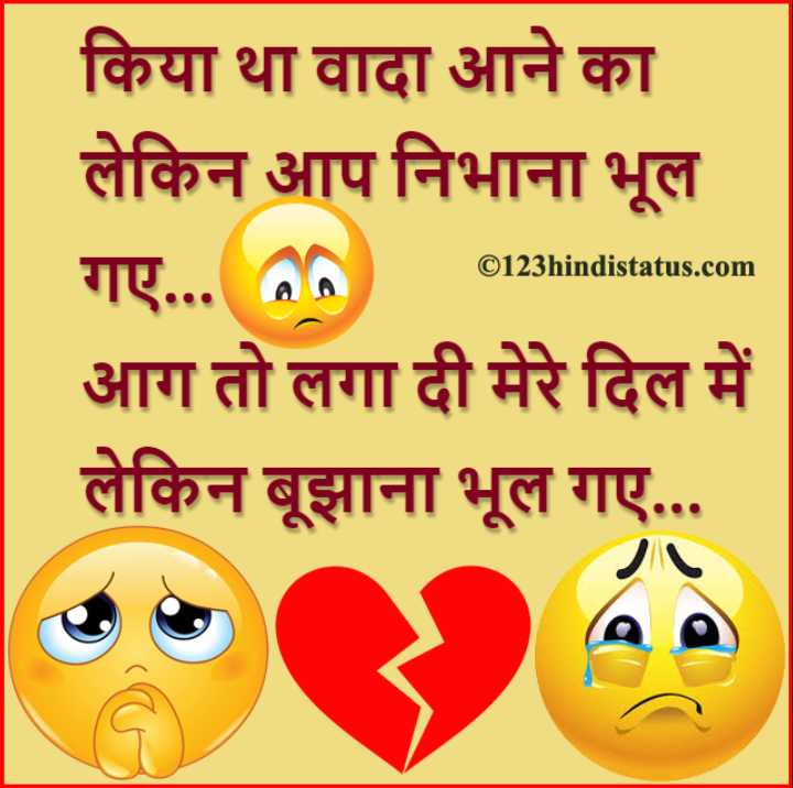 😄 हँसिये और हँसाइये 😃 - ©123hindistatus . com किया था वादा आने का लेकिन आप निभाना भूल गए . . . 60 आग तो लगा दी मेरे दिल में लेकिन बूझाना भूल गए . . . - ShareChat