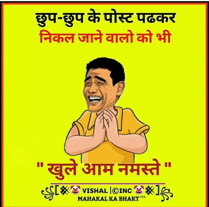 😄 हँसिये और हँसाइये 😃 - छुप - छुप के पोस्ट पढकर निकल जाने वालो को भी खुले आम नमस्ते XXC VISHAL | ©INCSX MAHAKAL KA BHAKTho - ShareChat
