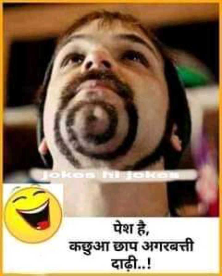 😄 हँसिये और हँसाइये 😃 - Tocoasara पेश है , कछुआ छाप अगरबत्ती दाढ़ी . . ! - ShareChat
