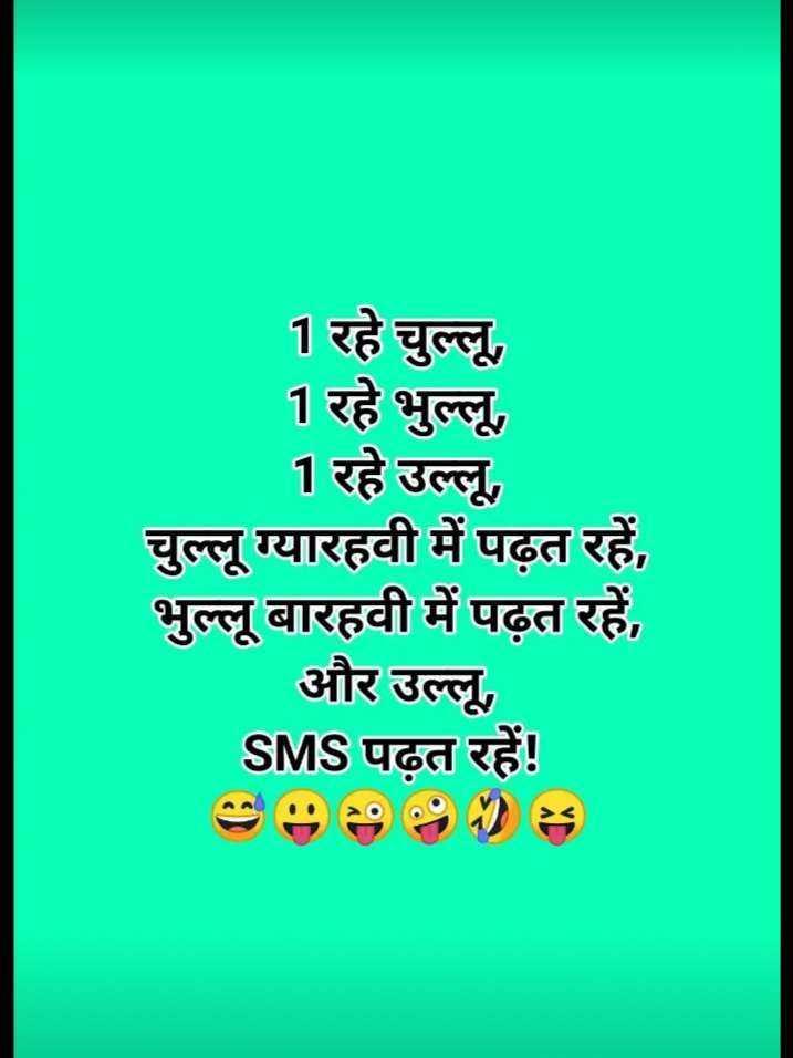 😄 हँसिये और हँसाइये 😃 - 1 रहे चुल्लू , 1 रहे भुल्लू , 1 रहे उल्लू , चुल्लू ग्यारहवी में पढ़त रहें , भुल्लू बारहवी में पढ़त रहें , और उल्लू , SMS पढ़त रहें ! - ShareChat