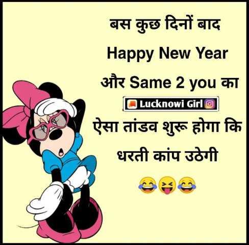 😄 हँसिये और हँसाइये 😃 - बस कुछ दिनों बाद Happy New Year और Same 2 you का Lucknowi Girl o ऐसा तांडव शुरू होगा कि धरती कांप उठेगी - ShareChat