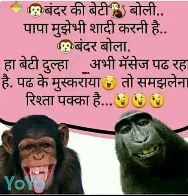 😄 हँसिये और हँसाइये 😃 - बंदर की बेटी बोली . . _ _ _ पापा मुझेभी शादी करनी है . . बंदर बोला . हा बेटी दुल्हा अभी मॅसेज पढ रहा है . पढ के मुस्कराया तो समझलेना रिश्ता पक्का है . . . ॐॐॐ YOYO - ShareChat
