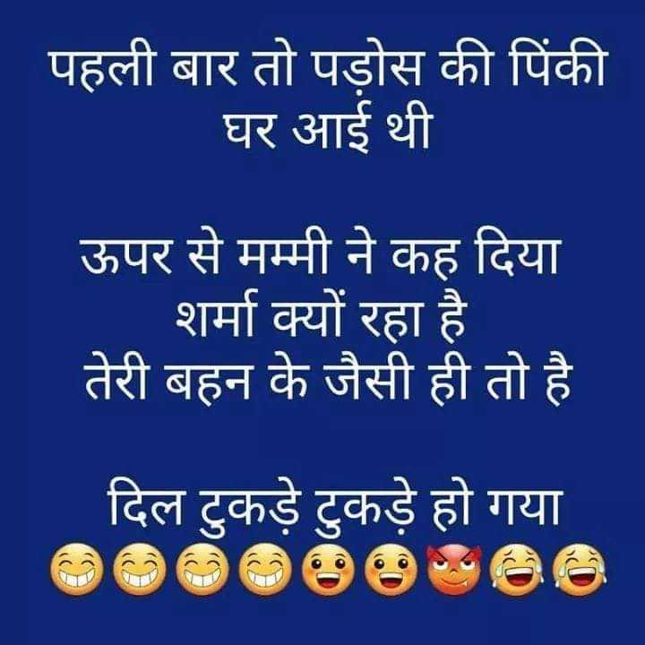 😄 हँसिये और हँसाइये 😃 - पहली बार तो पड़ोस की पिंकी घर आई थी ऊपर से मम्मी ने कह दिया । शर्मा क्यों रहा है तेरी बहन के जैसी ही तो है दिल टुकड़े टुकड़े हो गया - ShareChat