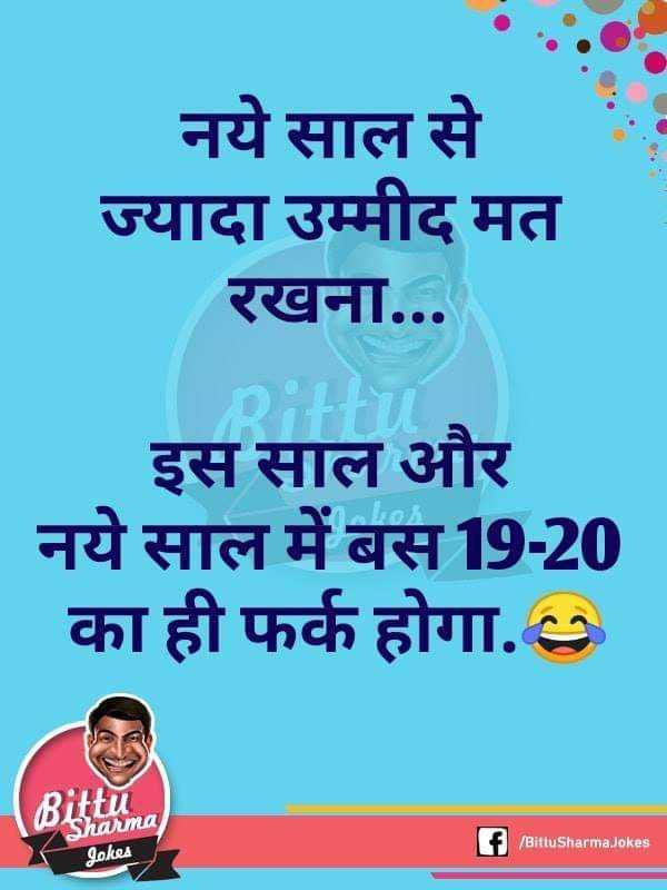 😄 हँसिये और हँसाइये 😃 - नये साल से ज्यादा उम्मीद मत रखना . . . इस साल और नये साल में बस 19 - 20 का ही फर्क होगा . Bittu Shaima Jokes f / BittuSharma Jokes - ShareChat