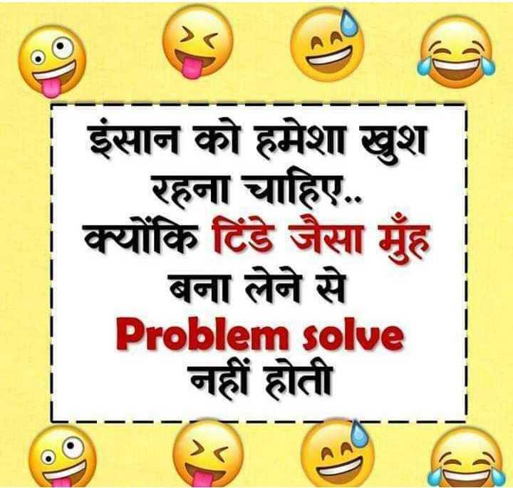 😄 हँसिये और हँसाइये 😃 - इंसान को हमेशा खुश रहना चाहिए . . क्योंकि टिंडे जैसा मुँह बना लेने से Problem solve नहीं होती - ShareChat