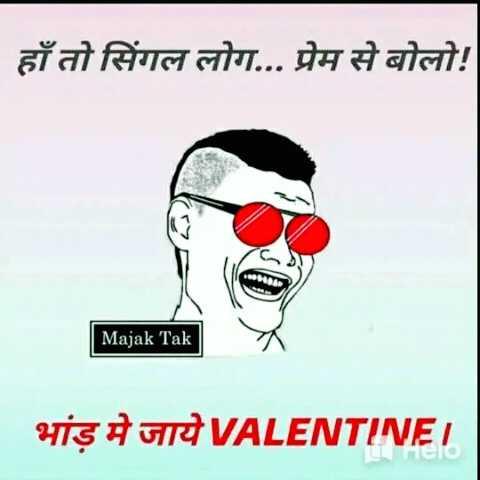 😄 हँसिये और हँसाइये 😃 - हाँ तो सिंगल लोग . . . प्रेम से बोलो ! Majak Tak भांड़ मे जाये VALENTINE   - ShareChat