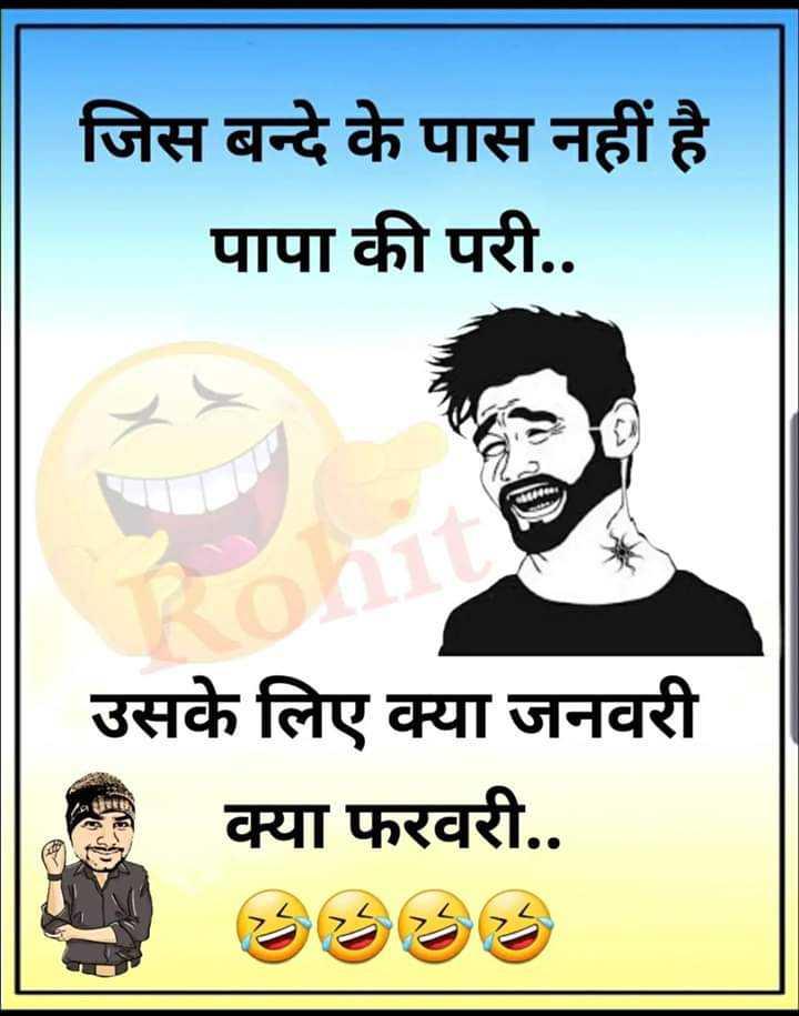 😄 हँसिये और हँसाइये 😃 - जिस बन्दे के पास नहीं है पापा की परी . . उसके लिए क्या जनवरी से क्या फरवरी . . - ShareChat