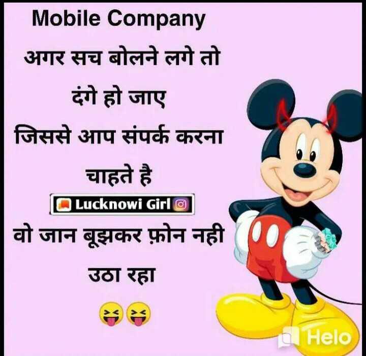 😄 हँसिये और हँसाइये 😃 - Mobile Company अगर सच बोलने लगे तो दंगे हो जाए जिससे आप संपर्क करना चाहते है Lucknowi Girl O | वो जान बूझकर फ़ोन नही । उठा रहा - ShareChat