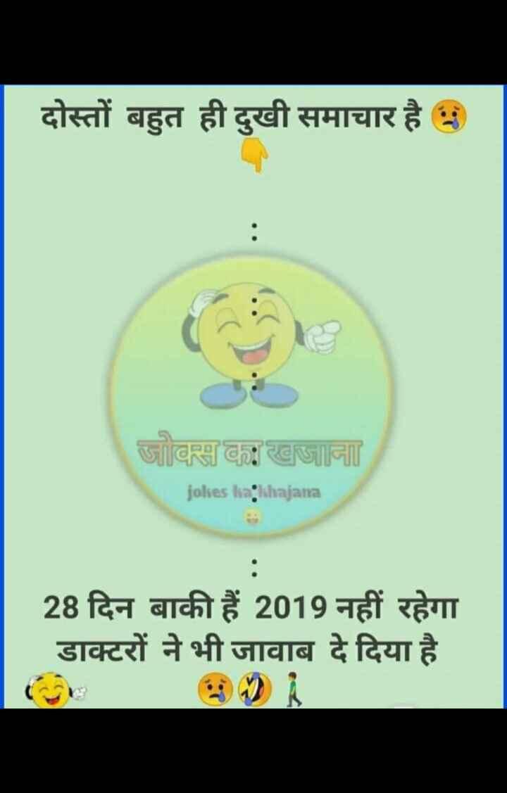 हँसी मजाक - दोस्तों बहुत ही दुखी समाचार है 8 जोक्स का खजाना jokes lakhajana 28 दिन बाकी हैं 2019 नहीं रहेगा डाक्टरों ने भी जावाब दे दिया है - ShareChat