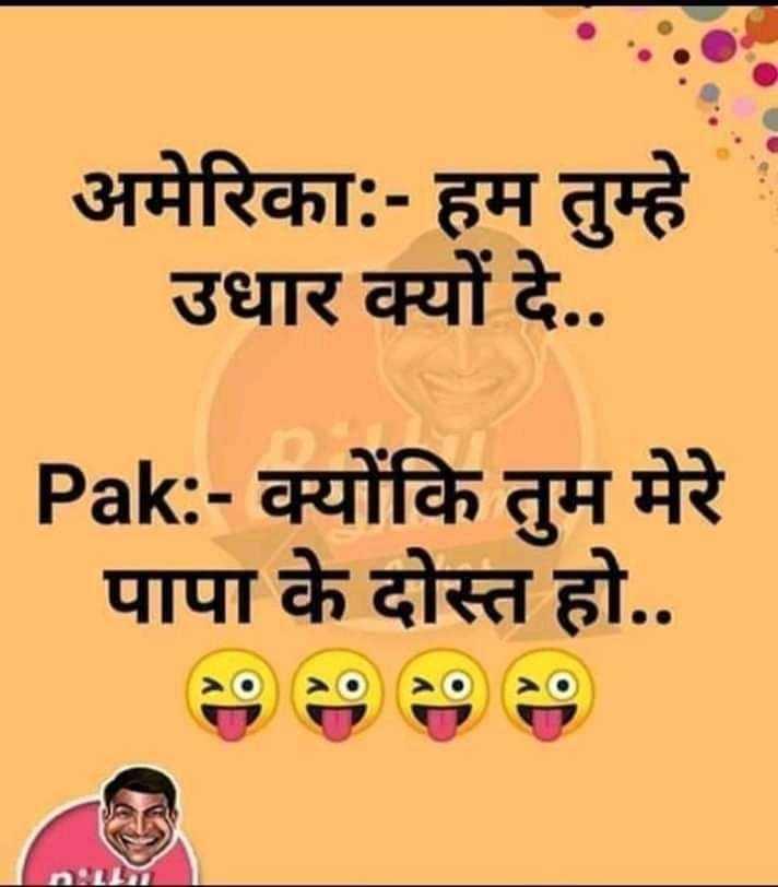😄 हंसिये और हंसाइए 😃 - अमेरिका : - हम तुम्हे उधार क्यों दे . . Pak : - क्योंकि तुम मेरे पापा के दोस्त हो . . ol . - ShareChat