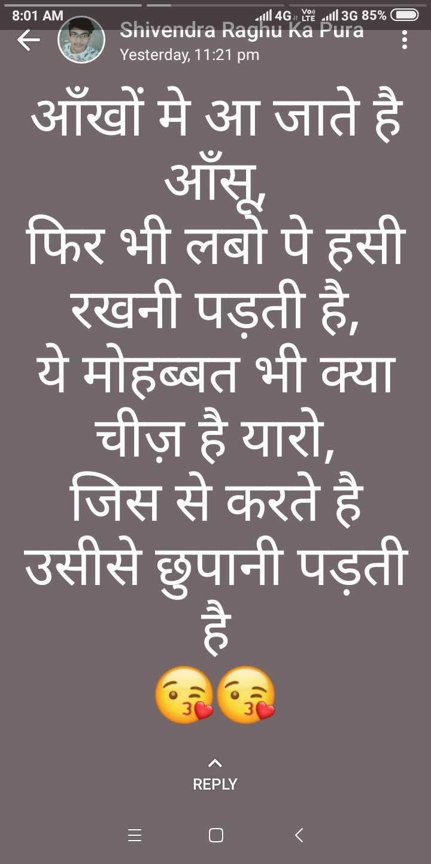 😄 हंसिये और हंसाइए 😃 - 8 : 01 AM ) all 4G Ye ill3G 85 % Shivendra Raghu Ka Pura Yesterday , 11 : 21 pm आँखों में आ जाते है । | आँसू , | फिर भी लबो पे हसी रखनी पड़ती है , ये मोहब्बत भी क्या चीज़ है यारो , | जिस से करते है । उसीसे छुपानी पड़ती REPLY - ShareChat