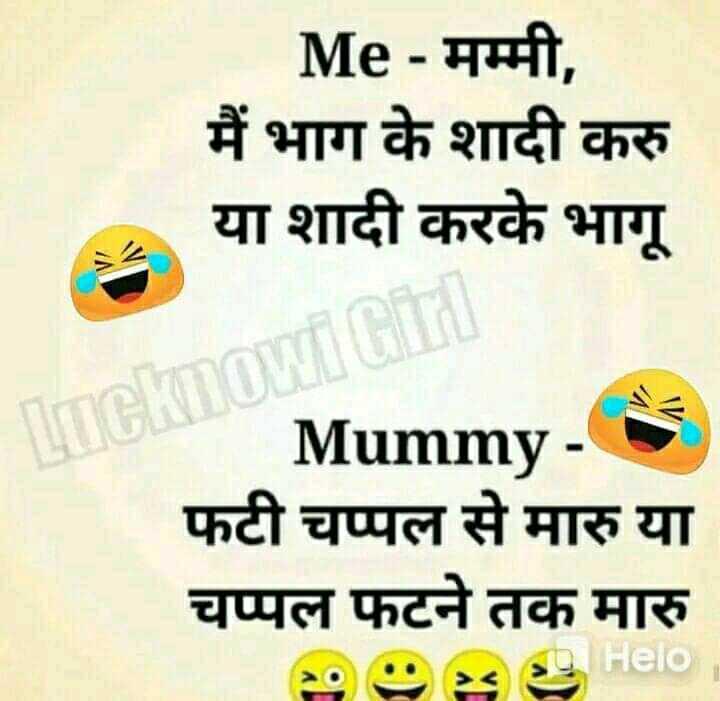 😄 हंसिये और हंसाइए 😃 - Me - मम्मी , मैं भाग के शादी करु या शादी करके भागू Mummy - फटी चप्पल से मारु या चप्पल फटने तक मारु > - ShareChat