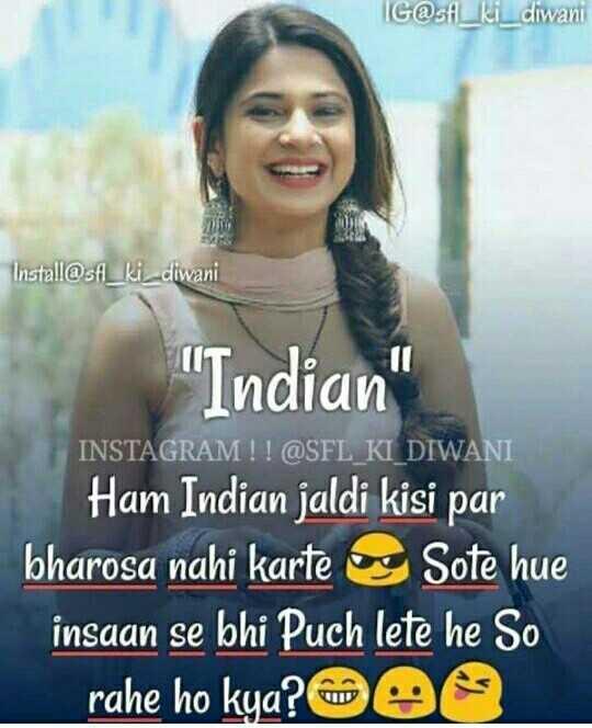 😄 हंसिये और हंसाइए 😃 - IG @ sf _ ki _ diwani Install @ sfil _ ki _ diwani Indian INSTAGRAM ! ! @ SFL _ KI _ DIWANI Ham Indian jaldi kisi par bharosa nahi karte og Sote hue insaan se bhi Puch lete he So rahe ho kya ? - ShareChat
