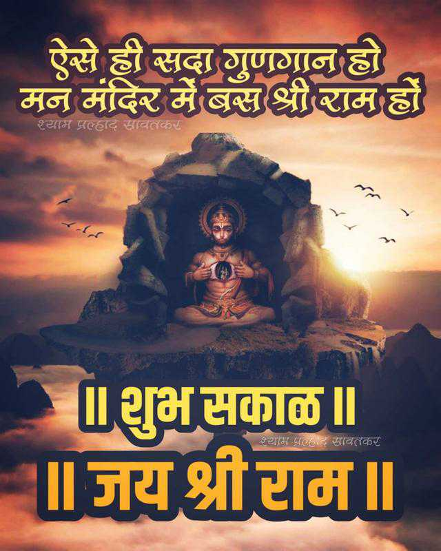 🙏हनुमान - ऐसे ही सदा गुणगान हो मन मंदिर में बस श्री राम हो श्याम प्रल्हादसावतकर श्याम प्रल्हाद सावतकर शुभ सकाळ ॥ ॥ जय श्री राम ॥ - ShareChat