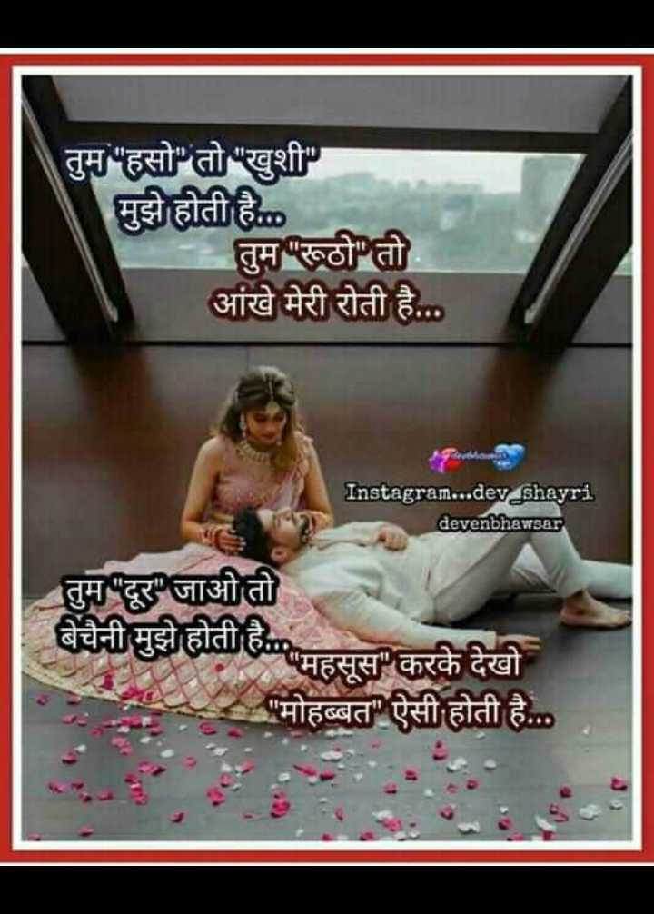 💜 हमरे जान खातिर 🌷 - तुम हसो तो खुशी मुझे होती है . . . तुम रूठो तो आंखे मेरी रोती है . . . Instagram . . . dev _ shayri devenbhawsar तुम दूर जाओ तो बेचैनी मुझे होती है . . . महसूस करके देखो मोहब्बत ऐसी होती है . . . - ShareChat