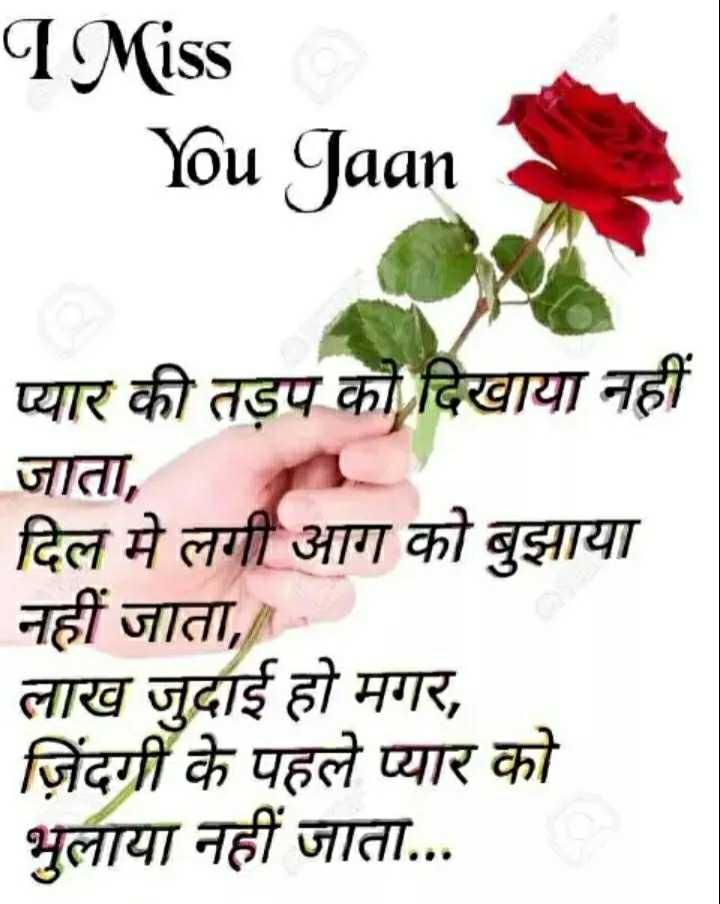 💜 हमरे जान खातिर 🌷 - I Miss You Jaan प्यार की तड़प को दिखाया नहीं जाता , दिल में लगी आग को बुझाया नहीं जाता , लाख जुदाई हो मगर , जिंदगी के पहले प्यार को भुलाया नहीं जाता . . . - ShareChat