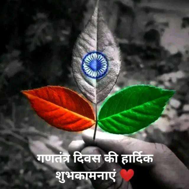 😋 हर मील में लाएँ फील - गणतंत्र दिवस की हार्दिक शुभकामनाएं - ShareChat