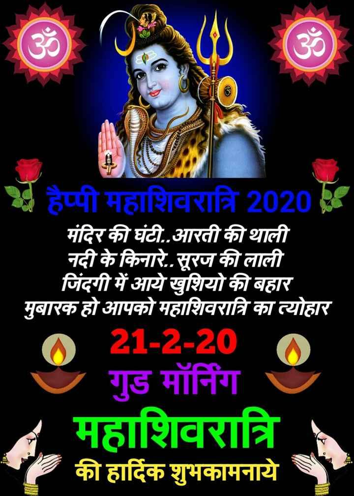 🙏हर हर महादेव - छ हैप्पी महाशिवरात्रि 2020K मंदिर की घंटी . . आरती की थाली नदी के किनारे . सूरज की लाली जिंदगी में आये खुशियो की बहार मुबारक हो आपको महाशिवरात्रि का त्योहार 21 - 2 - 20 गुड मॉर्निग महाशिवरात्रि की हार्दिक शुभकामनाये - ShareChat