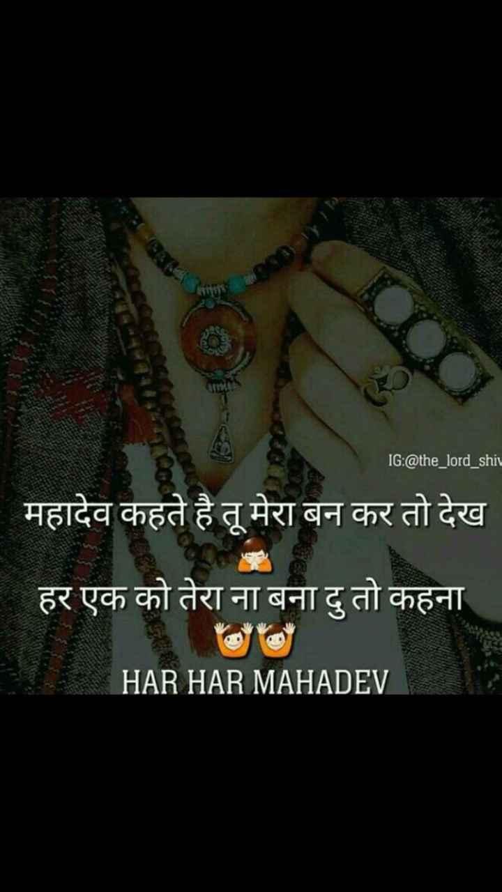 🔱हर हर महादेव - IG : @ the _ lord _ shiv महादेव कहते है तू मेरा बन कर तो देख हर एक को तेरा ना बना दु तो कहना HAR HAR MAHADEV - ShareChat