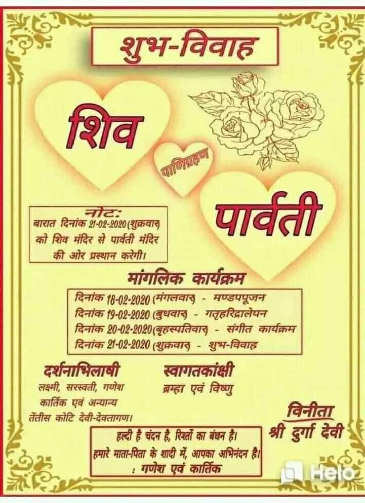 🙏 हर हर महादेव 🙏 - | शुभ - विवाह शिव WEBD पार्वती नोटः बारात दिनांक 21 - 02 - 2020 ( शुक्रवार को शिव मंदिर से पार्वती मंदिर की ओर प्रस्थान करेगी । मांगलिक कार्यक्रम दिनांक 18 - 02 - 2020 ( मंगलवार - मण्डपपूजन दिनांक 19 - 02 - 2020 ( बुधवार - गतृहरिद्रालेपन दिनांक 20 - 09 - 2020 / बहस्पतिवार . संगीत कार्यक्रम दिनांक 21 - 02 - 2020 ( शुक्रवार - शुभ - विवाह दर्शनाभिलाषी स्वागतकांक्षी लक्ष्मी , सरस्वती , गणेश ब्रम्हा एवं विष्णु कार्तिक एवं अन्यान्य तेंतीस कोटि देवी - देवतागण । विनीता | हल्दी है चंदन है , रिश्तों का बंधन है । श्री दुर्गा देवी हमारे माता - पिता के शादी में , आपका अभिनंदन है । गणेश एवं कार्तिक - ShareChat