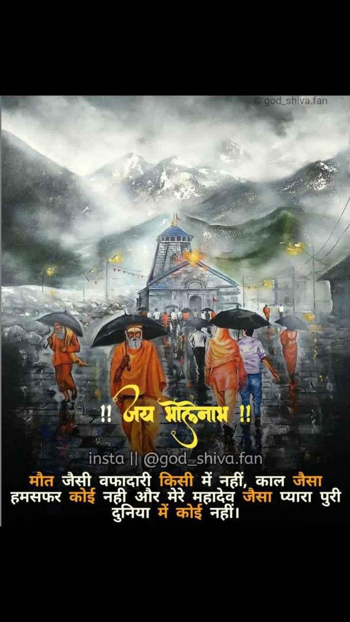 🔱हर हर महादेव - ©god _ shiva . fan HHI ! ! जय भानाम ! _ insta | | @ god _ shiva . fan मौत जैसी वफादारी किसी में नहीं , काल जैसा हमसफर कोई नही और मेरे महादेव जैसा प्यारा पुरी दुनिया में कोई नहीं । - ShareChat