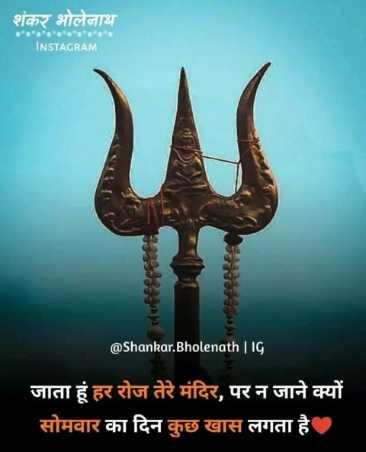 🙏हर हर महादेव - शंकर भोलेनाथ INSTAGRAM PHOTE @ Shankar . Bholenath | IG जाता हूं हर रोज तेरे मंदिर , पर न जाने क्यों सोमवार का दिन कुछ खास लगता है । - ShareChat
