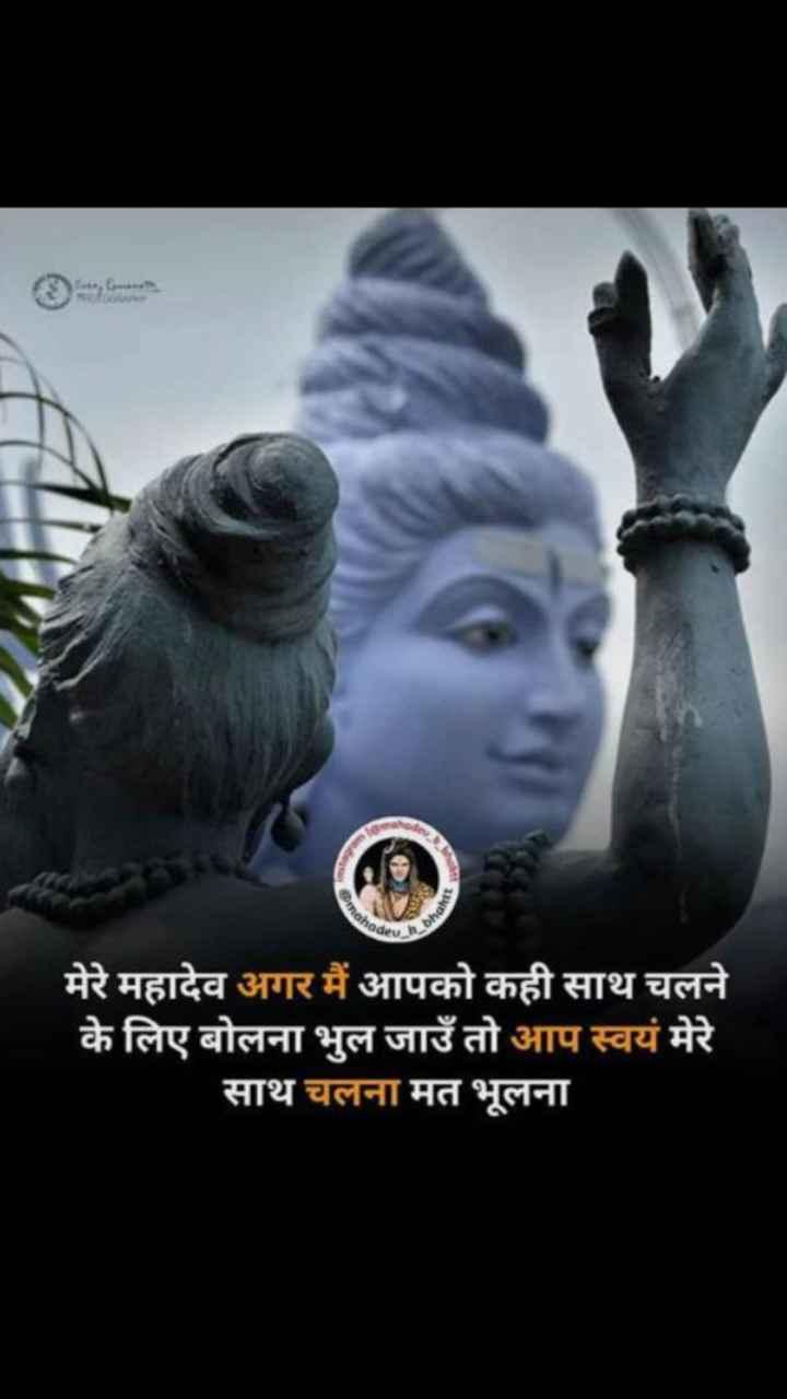 🔱हर हर महादेव - Pahoo bhants मेरे महादेव अगर मैं आपको कही साथ चलने के लिए बोलना भुल जाउँ तो आप स्वयं मेरे साथ चलना मत भूलना - ShareChat