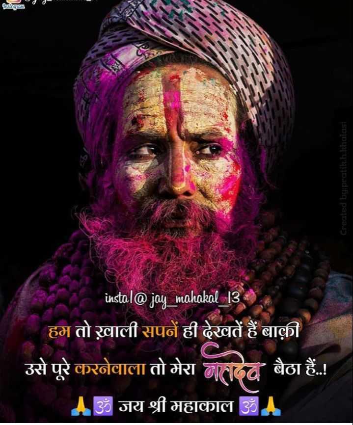 🚩🚩  हर हर महादेव🚩🚩 - Odd stagarm Created by pratikh khalasi instal @ jay _ mahakal _ 13 हम तो ख़ाली सपनें ही देखतें हैं बाक़ी उसे पूरे करनेवाला तो मेरा गालदेव बैठा हैं . ! Aॐ जय श्री महाकाल ऊA - ShareChat