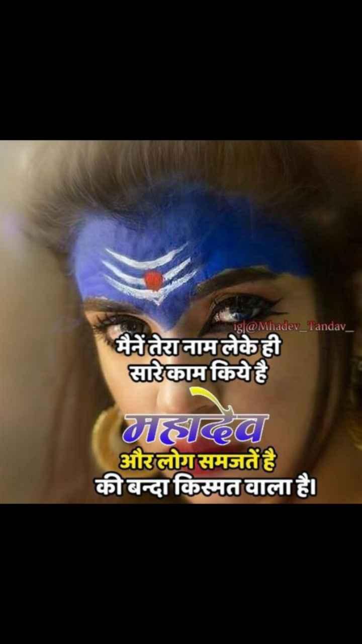 🔱हर हर महादेव - igl @ Mhadev _ Tandav _ _ मैनें तेरा नाम लेके ही सारकाम किये है महादव औरलोग समजतेंहै कीबन्दा किस्मत वाला है । - ShareChat