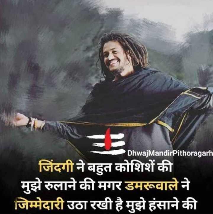 🙏हर हर महादेव - DhwajMandir Pithoragarh जिंदगी ने बहुत कोशिशें की मुझे रुलाने की मगर डमरूवाले ने जिम्मेदारी उठा रखी है मुझे हंसाने की - ShareChat