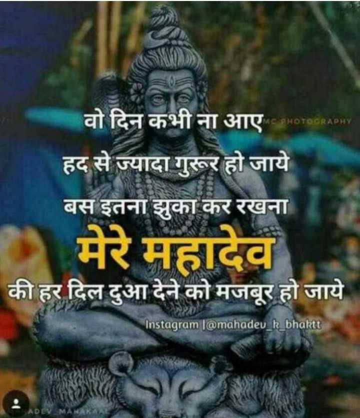 हर हर महादेव - वो दिन कभी ना आए Poroad the हद से ज्यादा गुरूर हो जाये बस इतना झुका कर रखना मेरे महादेव की हर दिल दुआ देने को मजबूर हो जाये Instagram @ mahadev k bhakti - ShareChat