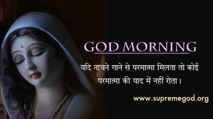 🔱हर हर महादेव - GOD MORNING यदि नाचने गाने से परमात्मा मिलता तो कोई परमात्मा की याद में नहीं रोता । www . supremegod . org - ShareChat