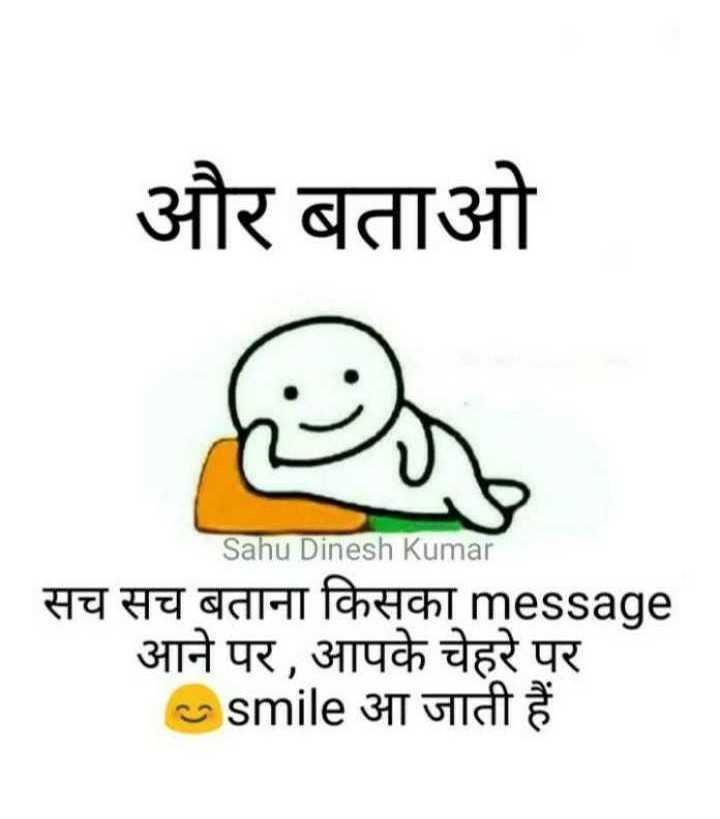 👫हरियाणवी जोड़ी - और बताओ Sahu Dinesh Kumar सच सच बताना किसका message आने पर , आपके चेहरे पर Osmile आ जाती हैं - ShareChat