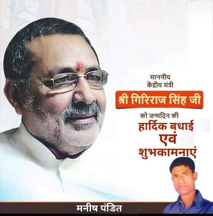 हार्दिक बधाई 🙏🙏 - माननीय केंद्रीय मंत्री श्री गिरिराज सिंह जी को जन्मदिन की हार्दिक बधाई एवं शुभकामनाएं मनीष पंडित - ShareChat
