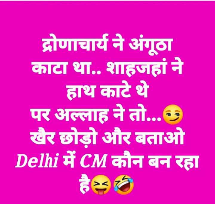 हास्य ब्यंग्य मंच 🤣 - द्रोणाचार्य ने अंगूठा काटा था . . शाहजहां ने हाथ काटे थे पर अल्लाह ने तो . . . खैर छोड़ो और बताओ Delhi में CM कौन बन रहा - ShareChat