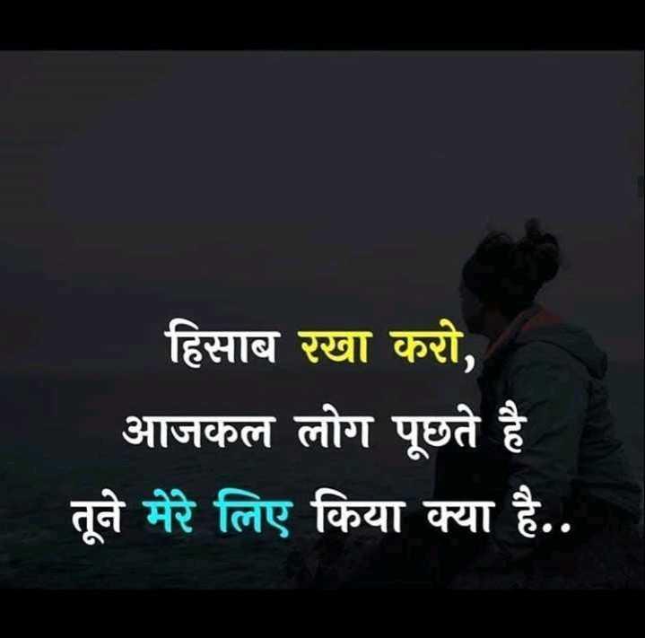 📓 हिंदी साहित्य - हिसाब रखा करो , आजकल लोग पूछते है तूने मेरे लिए किया क्या है . . - ShareChat