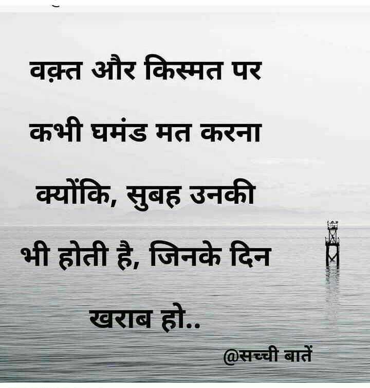 📓 हिंदी साहित्य - वक़्त और किस्मत पर कभी घमंड मत करना क्योंकि , सुबह उनकी भी होती है , जिनके दिन खराब हो . @ सच्ची बातें - ShareChat