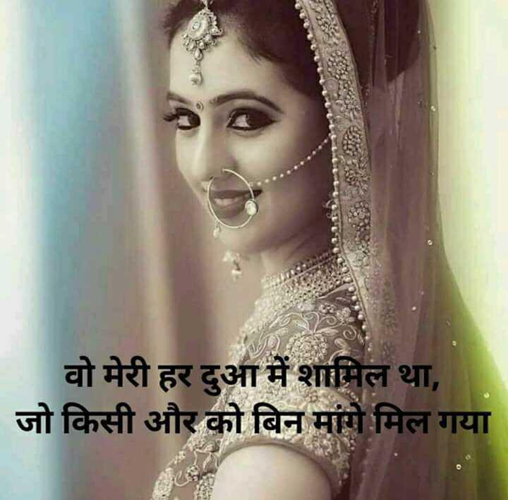 📓 हिंदी साहित्य - वो मेरी हर दुआ में शामिल था , जो किसी और को बिन मांगे मिल गया - ShareChat