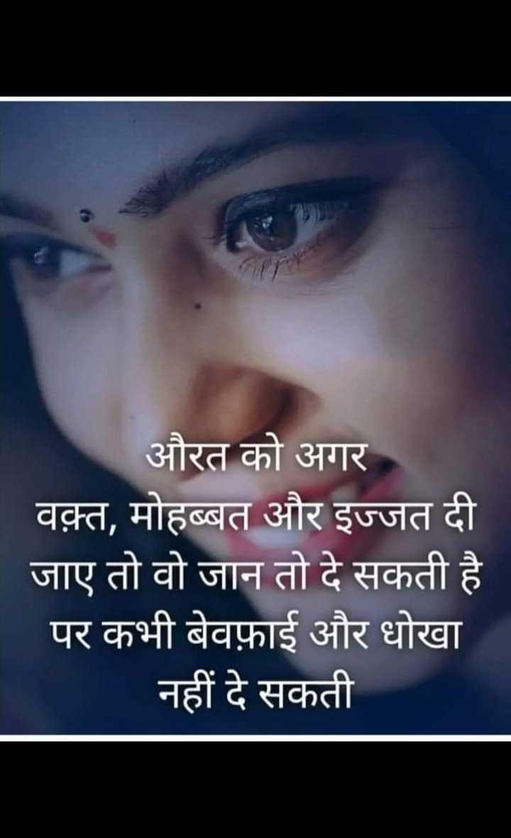 📓 हिंदी साहित्य - औरत को अगर वक़्त , मोहब्बत और इज्जत दी जाए तो वो जान तो दे सकती है पर कभी बेवफ़ाई और धोखा _ नहीं दे सकती - ShareChat
