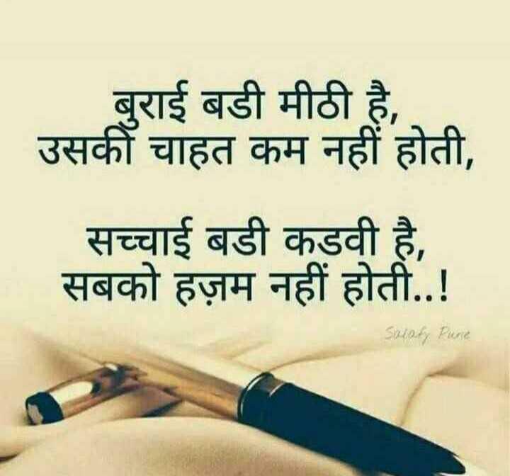 📓 हिंदी साहित्य - बुराई बडी मीठी है , उसकी चाहत कम नहीं होती , सच्चाई बडी कड़वी है , सबको हज़म नहीं होती . . ! Swiat Pune - ShareChat