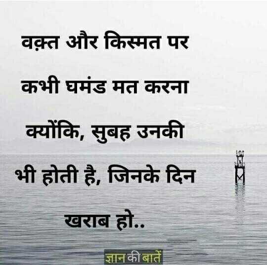 📓 हिंदी साहित्य - वक़्त और किस्मत पर कभी घमंड मत करना क्योंकि , सुबह उनकी भी होती है , जिनके दिन खराब हो . . ज्ञान की बातें - ShareChat