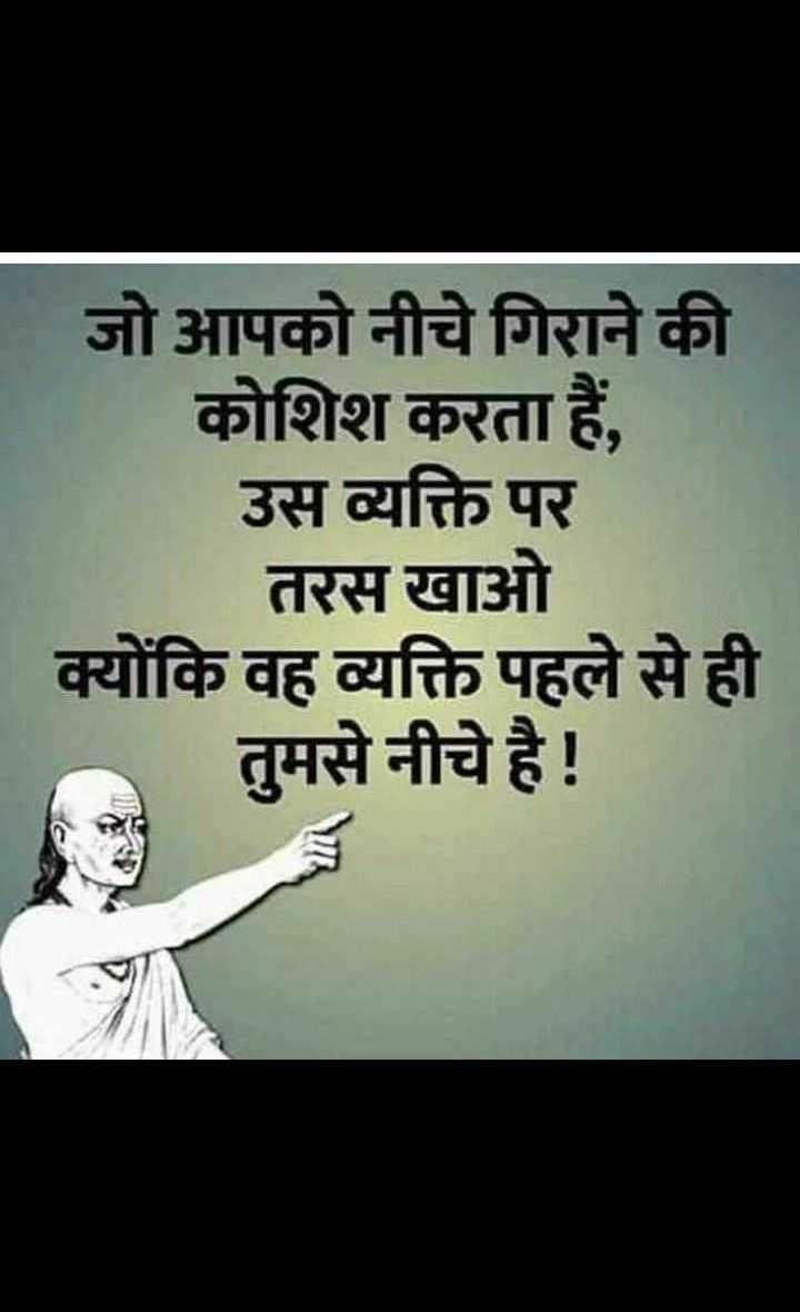 📓 हिंदी साहित्य - जो आपको नीचे गिराने की कोशिश करता हैं , उस व्यक्ति पर तरस खाओ क्योंकि वह व्यक्ति पहले से ही तुमसे नीचे है ! - ShareChat