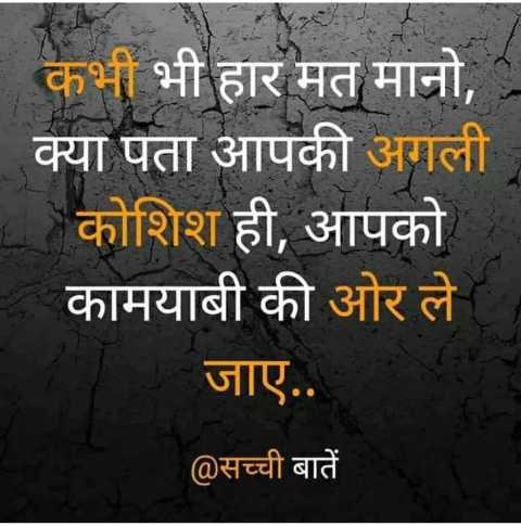 📓 हिंदी साहित्य - कभी भी हार मत मानो , क्या पता आपकी अगली कोशिश ही , आपको कामयाबी की ओर ले जाए . . @ सच्ची बातें - ShareChat