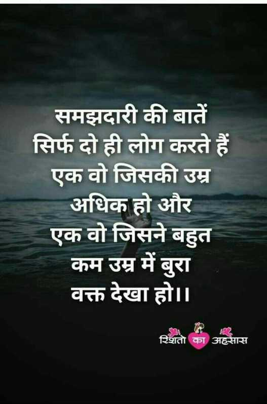 📓 हिंदी साहित्य - समझदारी की बातें सिर्फ दो ही लोग करते हैं एक वो जिसकी उम्र अधिक हो और एक वो जिसने बहुत कम उम्र में बुरा वक्त देखा हो । । शिशता को अहसास - ShareChat