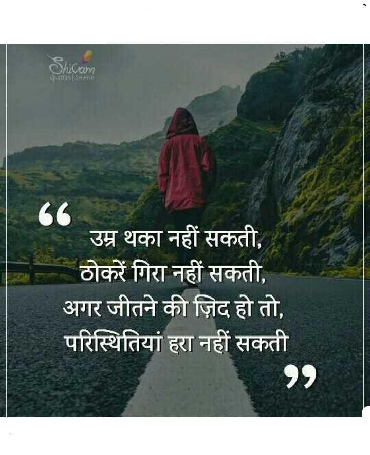 📓 हिंदी साहित्य - Oniram . उम्र थका नहीं सकती , ठोकरें गिरा नहीं सकती , अगर जीतने की ज़िद हो तो , परिस्थितियां हरा नहीं सकती - ShareChat