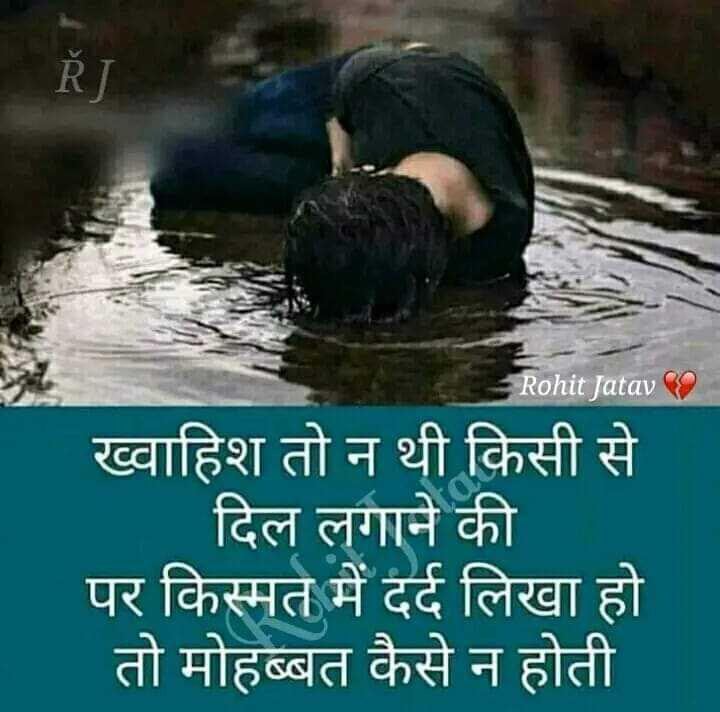📓 हिंदी साहित्य - Rohit Jatav 9 ख्वाहिश तो न थी किसी से दिल लगाने की पर किस्मत में दर्द लिखा हो तो मोहब्बत कैसे न होती - ShareChat