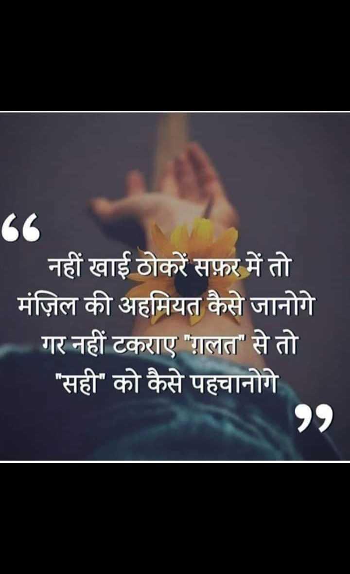 📓 हिंदी साहित्य - _ _ _ नहीं खाई ठोकरें सफ़र में तो मंज़िल की अहमियत कैसे जानोगे गर नहीं टकराए ग़लत से तो सही को कैसे पहचानोगे - ShareChat