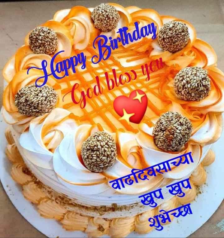 🎂हॅपी बर्थडे - py Birthdan UUUUGM वाढदिवसाच्या खुप खुप शुभेच्छा - ShareChat