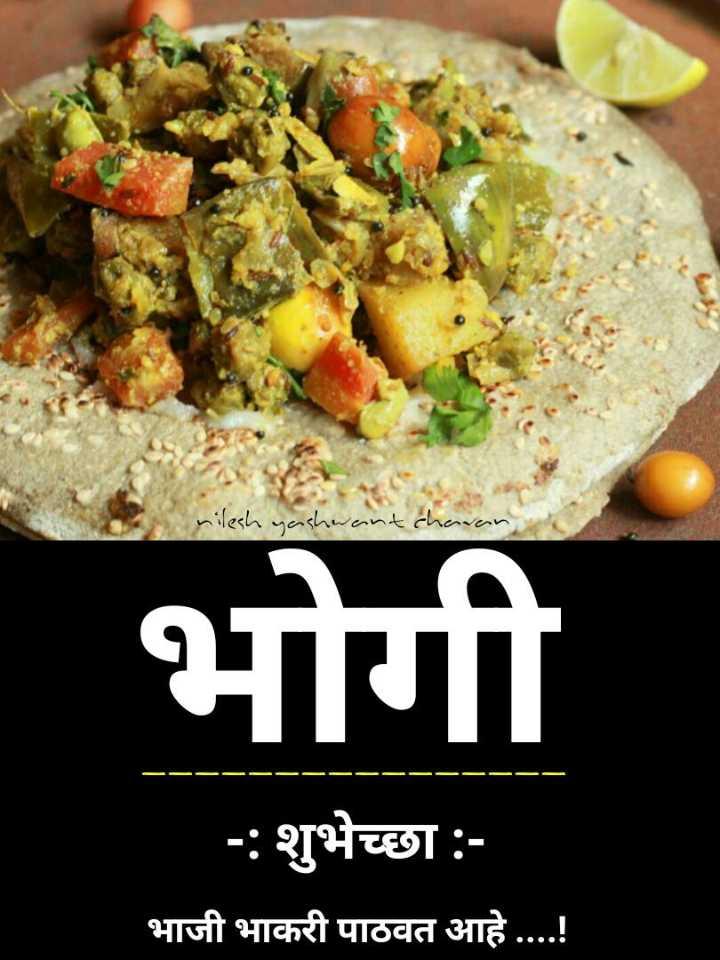 💐हॅपी भोगी - nilesh yashwant भोगी - - - - - - - - - - - - - - - - - : शुभेच्छा : भाजी भाकरी पाठवत आहे . . . . ! - ShareChat